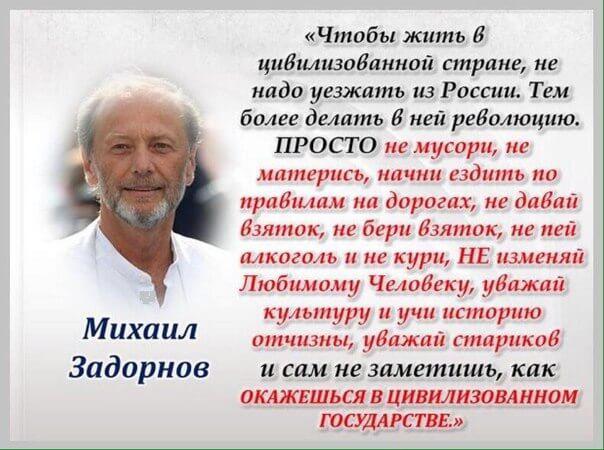 Михаил Задорнов умер