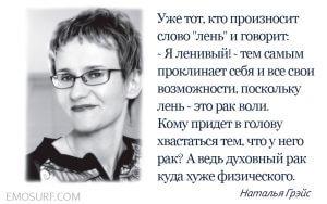 natalya-gryeys