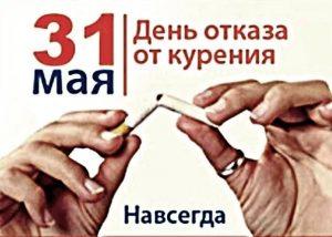 День тказа от курения